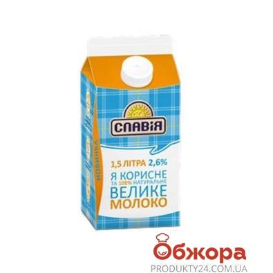 Молоко Славия 2,6% 1,5 л – ИМ «Обжора»