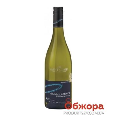 Вино Мальборо Сан Совиньон Блан Сент Клер (Saint Clair) сухое белое 13% 0,75 л. – ИМ «Обжора»