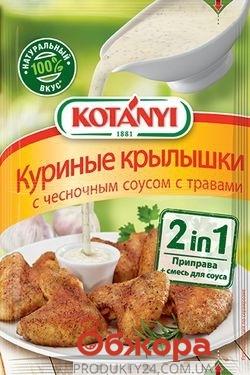 Приправа Котани для куриных крылышек с чесночным соусом с травами 37 г – ИМ «Обжора»