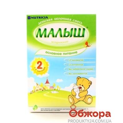 Смесь Малыш-2 с 6 месяцев Nutricia 320 г – ИМ «Обжора»