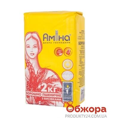 Мука Амина 2 кг. пшеничная с отрубями в/с (ГЦ) – ИМ «Обжора»