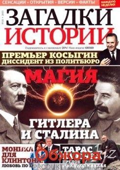 Журнал Загадки истории – ИМ «Обжора»