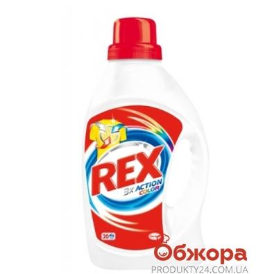 Гель для стирки Рекс (REX) Колор автомат 1,46 л – ИМ «Обжора»