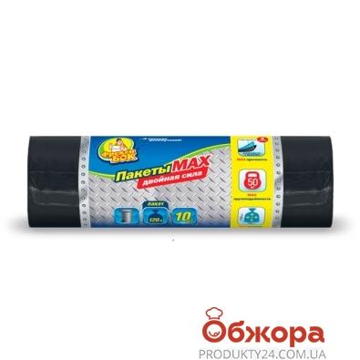 Пакеты Фрекен Бок для мусора MAX 120 л 10 шт – ИМ «Обжора»