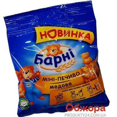 Печенье Барни мини мед 25 г – ИМ «Обжора»