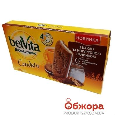 Печенье Бельвита (BelVita) сендвич какао-йогурт 253 г – ИМ «Обжора»