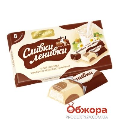Шоколад Рошен (Roshen) сливки ленивки белый 100 г – ИМ «Обжора»