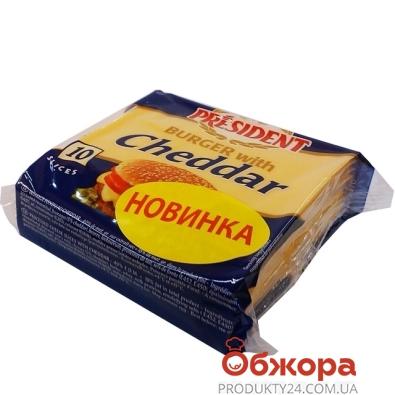 Сыр Президент (President) ломтики Чеддер для бургеров 40% 200 г – ИМ «Обжора»