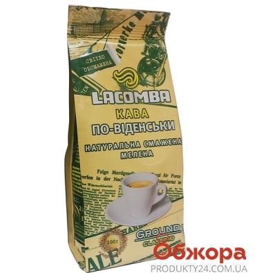 Кофе Лакомба (Lacomba) молотый по-венски 100 г – ИМ «Обжора»