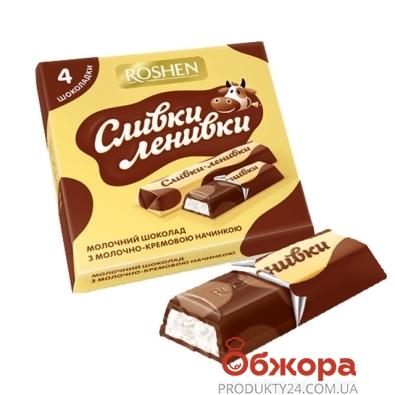 Шоколад Рошен (Roshen) сливки ленивки молочный 50 г – ИМ «Обжора»