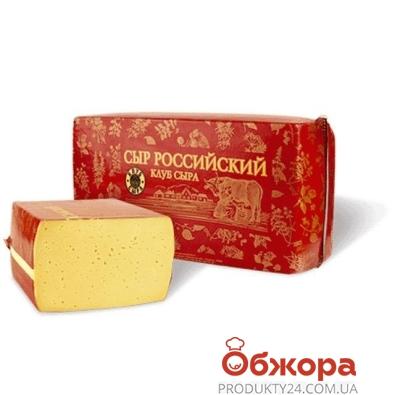 Сыр Клуб сыра Российский 50% вес – ИМ «Обжора»