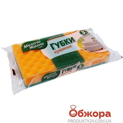 Губка Мелочи Жизни кухонная оптимум 3 шт. – ИМ «Обжора»