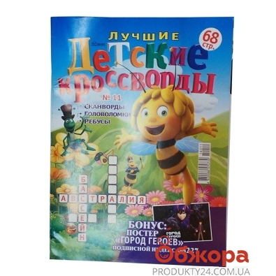 Журнал Лучшие детские кроссворды – ИМ «Обжора»
