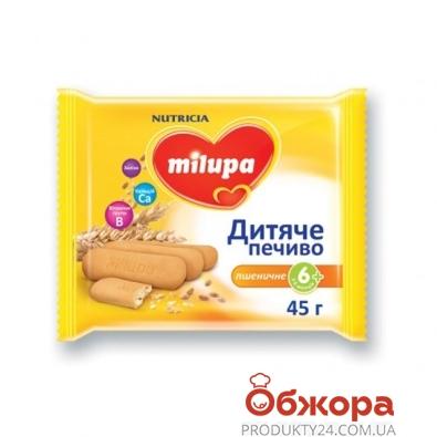 Печенье Милупа (Мilupa) Пшеничное с 6 месяцев 45 г – ИМ «Обжора»