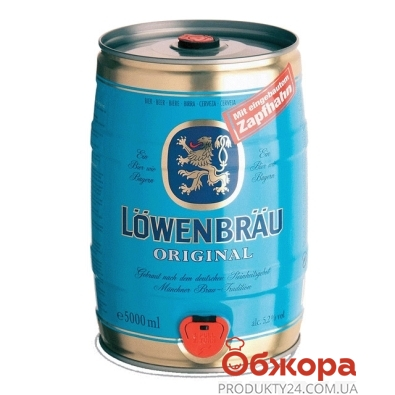 Пиво Ловенбрау (Lowenbrau) Original 5.0 л. – ИМ «Обжора»