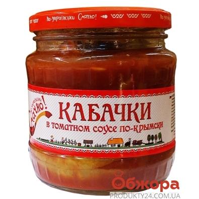 Кабачки Смачно в т/с по-крымски 440 г – ИМ «Обжора»