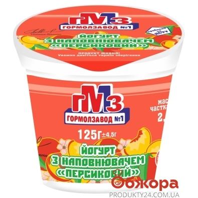 Йогурт ГМЗ №1 персик 2,5% стакан 125 гр. – ИМ «Обжора»