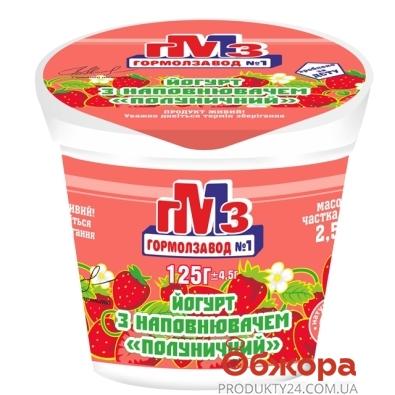 Йогурт ГМЗ №1 клубника 2,5% стакан 125 гр. – ИМ «Обжора»