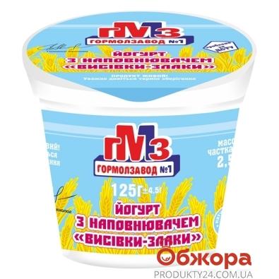 Йогурт ГМЗ №1 отруби-злаки 2,5% стакан 125 гр. – ИМ «Обжора»