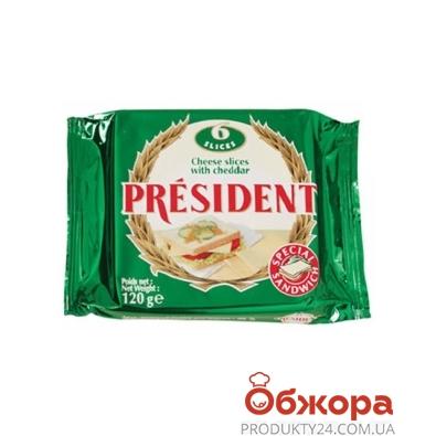 Сыр Президент ломтики Чеддер для сендвичей Франция  40% 120 г – ИМ «Обжора»