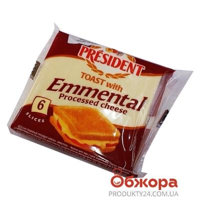 Сыр Президент ломтики Эмменталь для тостов Франция 40% 120 г – ИМ «Обжора»