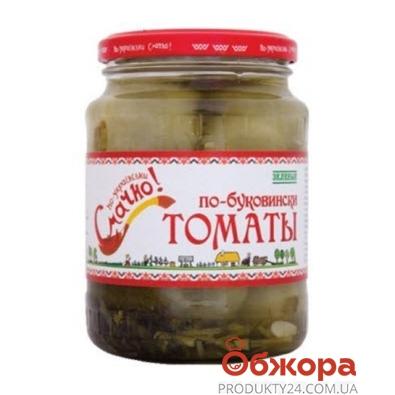Томаты Смачно Зеленые 660 г – ИМ «Обжора»