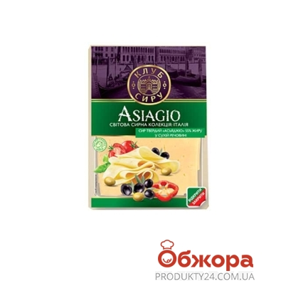 Сыр Клуб сыра Асьяджо 150 г 55% – ИМ «Обжора»