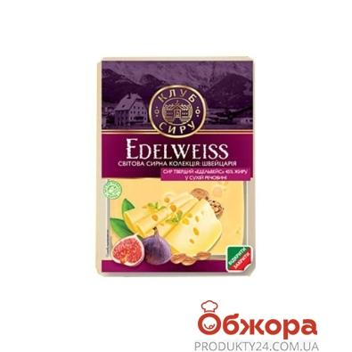 Сыр Клуб сыра Эдельвейс 45% 150 г – ИМ «Обжора»