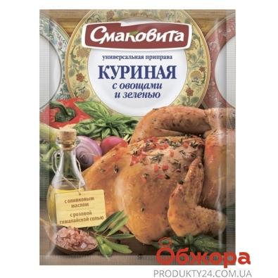 Приправа Смаковита куриная с овощами 90 г – ИМ «Обжора»