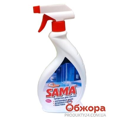 Средство Кама (САМА) для чистки акриловых ванн спрей 500 мл – ИМ «Обжора»