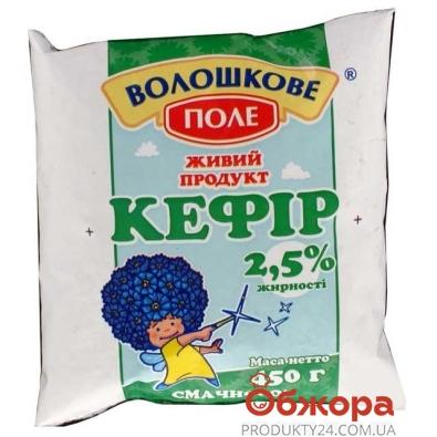 Кефир Волошково поле 2,5% 450 г – ИМ «Обжора»
