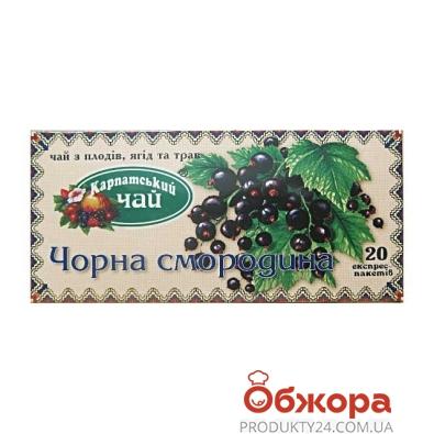 Чай Карпатский чай черная смородина 20п*1,5 г – ИМ «Обжора»