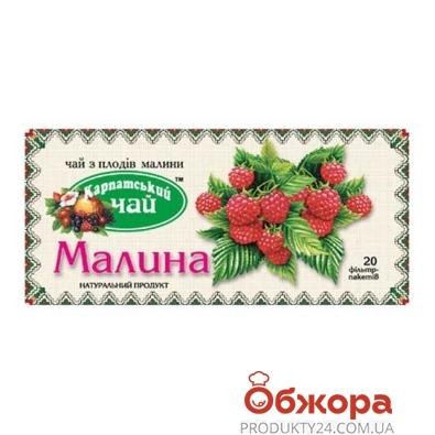 Чай Карпатский чай Малина 20п*1,5 г – ИМ «Обжора»