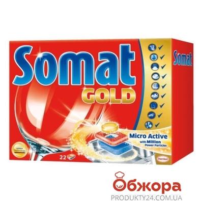 Средство для посудомоечной машины Сомат (Somat) Голд микро-актив 22 табл. – ИМ «Обжора»