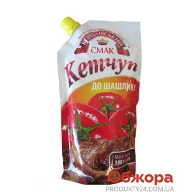 Кетчуп Королевский Смак 300г к шашлыку д/п – ИМ «Обжора»
