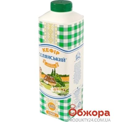 Кефир Селянское 2,5% 1л. – ИМ «Обжора»