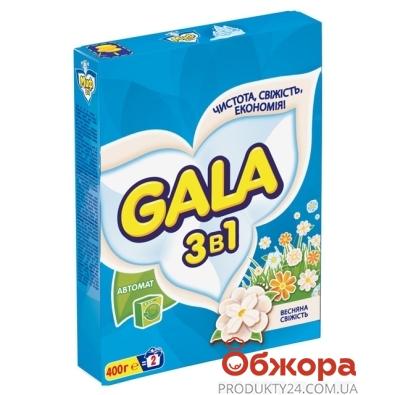 Стиральный порошок Гала (GALA) Весняна свежесть Автомат 400 г – ИМ «Обжора»