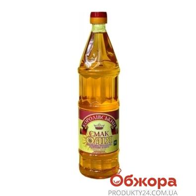 Подсолнечное масло нерафинированное 1с Королевский Смак Запашна 920 мл – ИМ «Обжора»