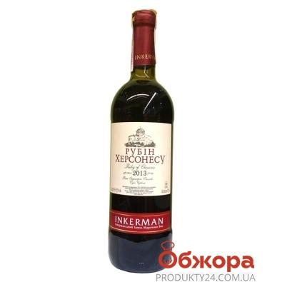 Вино Инкерман (INKERMAN) Рубин Херсонеса красное сухое 0,7 л – ИМ «Обжора»