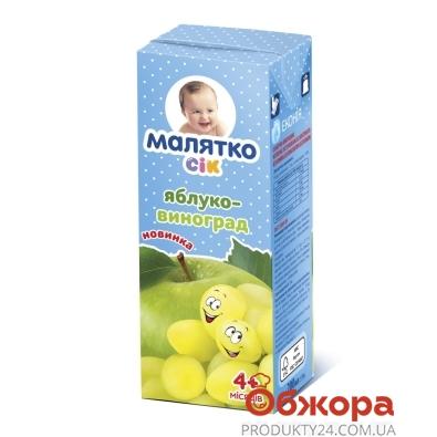 Сік Малятко 200г яблучно-виноградний т/п – ІМ «Обжора»