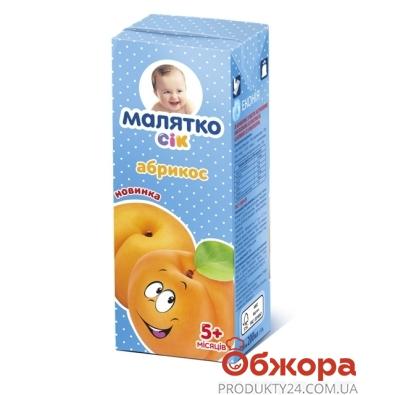 Сок Малятко абрикосовый с мякотью 200 мл – ИМ «Обжора»