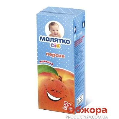 Сок Малятко персиковый с мякотью 200 мл – ИМ «Обжора»