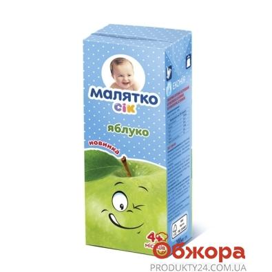 Сок Малятко яблочный 200 г – ИМ «Обжора»