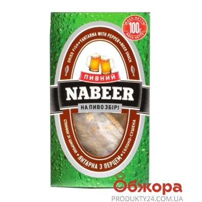 Янтарная с перцем Набир (NABEER) 100 г – ИМ «Обжора»