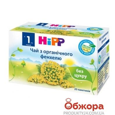Чай Хипп (Hipp) Фенхель 30 г – ИМ «Обжора»