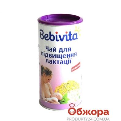 Чай Бебивита (Bebivita) для повышения лактации 200 г – ИМ «Обжора»