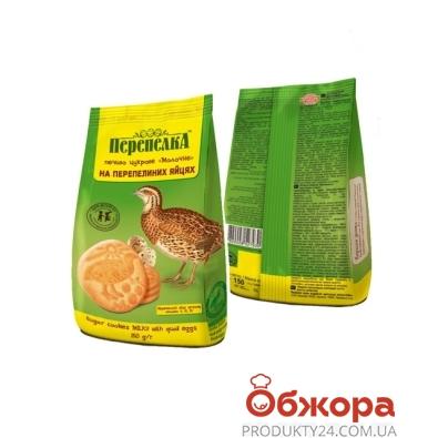 Печенье Перепелка на перепелиных яйцах молочное 150 г – ИМ «Обжора»
