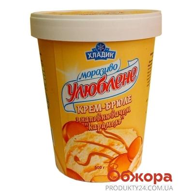 Мороженое Хладик Любимое 500г крем-брюле карт. ст. – ИМ «Обжора»