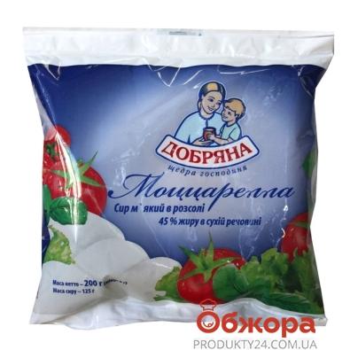Сыр Моцарелла Добряна 45% 125 г – ИМ «Обжора»