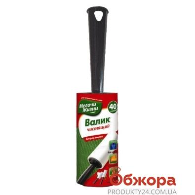 Валик Мелочи Жизни чистящий 5,5 м 40 листов – ИМ «Обжора»